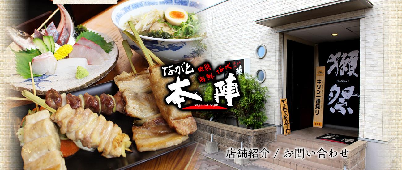 店舗紹介/お問い合わせ